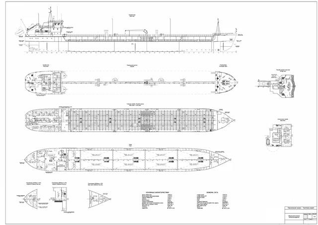 Sea/river tanker